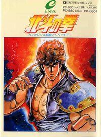 Hokuto no Ken (PC-88 cover)