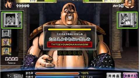 ヤフーモバゲー 北斗の拳 激打MAX VS ハート様