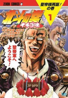 Strawberry Flavored Hokuto no Ken vol 1