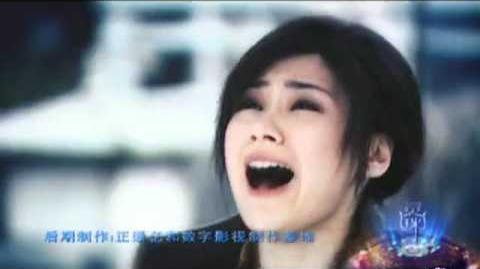 Sina Entertainment 电视剧《女娲传说之灵珠》主题曲MV—— 爱到万年
