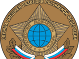 Foreign Intelligence Service of the Russian Federation