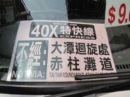 HKGMB 40X front sign