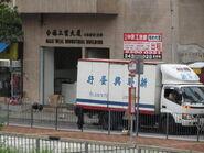 Fok Loi Estate Tai Chung Road N