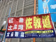 Jordon Road to Kwun Tong banner