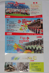 BCOY Tickets