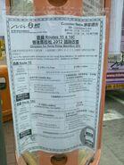 HK Marathon 2012 15-15C diversion notice