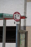 LOR Shun Lee Fire Stn-E2