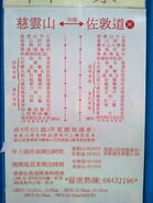 慈佐小巴線路線圖