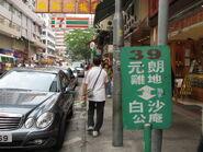 Fau Tsoi Street 7