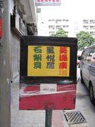 Hoi Kwong St RMBT 2