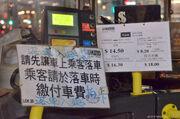 N241 fare display 2011