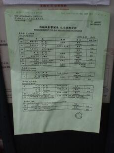 2011 NLB Typhoon Notice