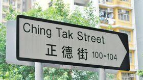 ChingTakSt Sign