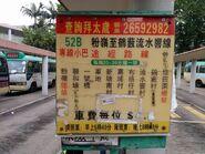 NTGMB 52B Fanling Station Stop flag