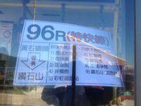 KMB 96R Express Service poster