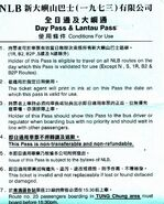 Day Pass & Lantau Pass Conditions For Use