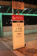 505N Siu Hong North Stop 20160315