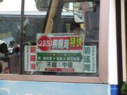 HKGMB 28S side sign 20161217