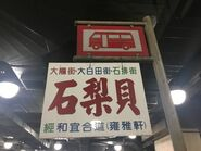 Mong Kok to Shek Lei minibus stop