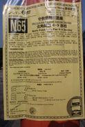NWFB N65 Service Notice 2011-9-13