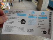 MK Huanggang Ticket