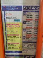 Sogo Dept Store NWFB 23 38 42 42C Routemap