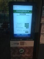NLB Self Service Ticket Machine