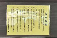 NR84 Passenger Notices(0925)
