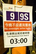 NWFB 9 9S 2015 Mid-Autumn Notice
