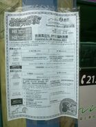 HK Marathon 2012 H1-H2 diversion notice