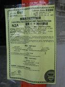 N2A notice 2011 CNY