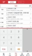 KMB APP 1933 iOS 201809 3