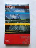 KMB Bus Guide 1999
