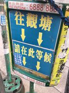 Kwun Tong to Sau Mau Ping(Route number 45) stop 3