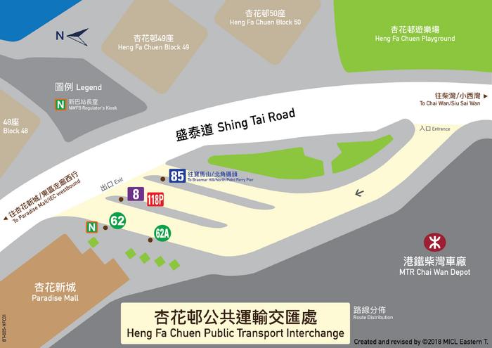Heng Fa Chuen Bus Terminus Plan