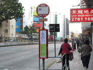 Tin Kwong Road MTWR 2