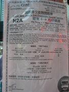 NWFB N2A Notice (2010)