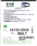 Lantau Pass 20160315
