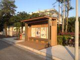 錦綉花園中途站