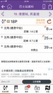 Citybus NWFB Mobile App v4.0 ETA 1