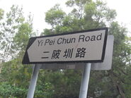 2PeiChun Sign