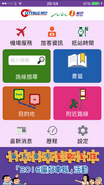 Citybus NWFB Mobile App v3.0 Index