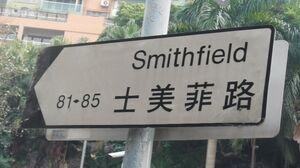 SmithfieldSign