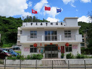 Tung Chung Rural Committee Office W3 20170714