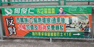 MTR K16 Banner