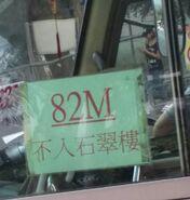 NTGMB 82M Notice 02