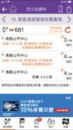 Citybus NWFB Mobile App v4.0 Traffic Congestion Notification