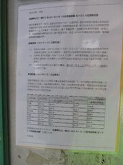 HKIEd paid school bus Q3'13 notice