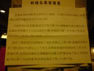 KNGMB 10A and 10M shut down statement