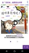 Citybus NWFB Mobile App v4.1 Destination Intro Page 1